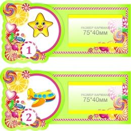 Купить Наклейки на шкафчики в группу Карамелька с карманами для имен детей 30шт. 179*86 мм в Беларуси от 37.00 BYN