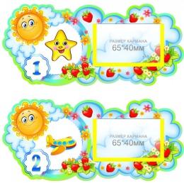 Купить Наклейки на шкафчики в группу Солнышко с карманами для имен детей 30 шт. 190*86 мм в Беларуси от 53.50 BYN