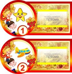 Купить Наклейки на шкафчики в группу Задоринка с карманами для имен детей 30шт. 181*93 мм в Беларуси от 39.00 BYN