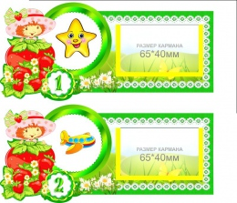 Купить Наклейки на шкафчики Ягодка с карманами для имен детей 30 шт. 183*85мм в Беларуси от 39.50 BYN
