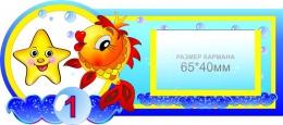 Купить Наклейки на шкафчики Золотая рыбка с карманами для имен детей 25 шт 192*85 мм в Беларуси от 31.00 BYN