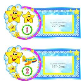 Купить Наклейки на шкафчики Звёздочки с карманами для имен детей 30 шт. в голубых тонах 192*90 мм в Беларуси от 39.00 BYN