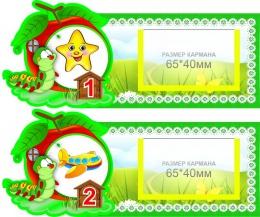 Купить Наклейки с карманом в группу Гусеничка 30шт. размер 191*79 мм в Беларуси от 37.50 BYN