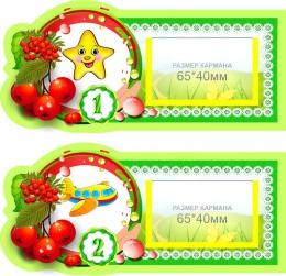 Купить Наклейки в группу Рябинка с карманом 25 шт. размер 190*89мм. в Беларуси от 33.00 BYN