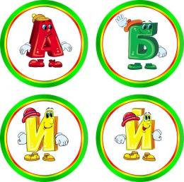 Купить Наклейки Весёлый алфавит 76*76 мм в Беларуси от 15.00 BYN