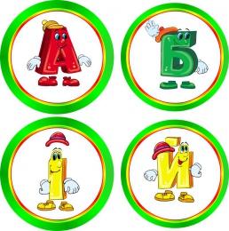Купить Наклейки Весёлый алфавит (белорусский) 76*76 мм в Беларуси от 15.00 BYN