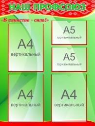 Купить Наш профсоюз в красно-зелёных тонах 600*800 мм в Беларуси от 62.30 BYN
