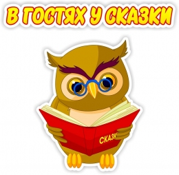 Купить Односторонний фигурный элемент В гостях у сказки сова с книгой 320*400 мм в Беларуси от 16.00 BYN