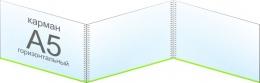 Купить Папка-передвижка на 3 горизонтальных кармана А5 в Беларуси от 10.10 BYN
