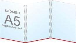 Купить Папка-передвижка на 3 вертикальных кармана А5 в Беларуси от 10.10 BYN