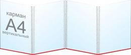 Купить Папка передвижка на 4 вертикальных кармана А4 в Беларуси от 21.80 BYN