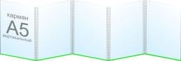 Купить Папка-передвижка на 5 вертикальных карманов А5 в Беларуси от 15.70 BYN