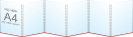 Купить Папка-передвижка на 6 вертикальных карманов А4 в Беларуси от 31.80 BYN