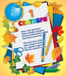 Купить Плакат ко дню знаний 1 сентября в Беларуси от 15.00 BYN
