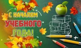 Купить Плакат ко дню знаний С началом учебного года! в Беларуси от 15.00 BYN