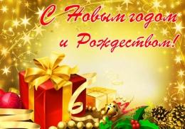 Купить Плакат С Новым годом и Рождеством! №1 в Беларуси от 33.00 BYN