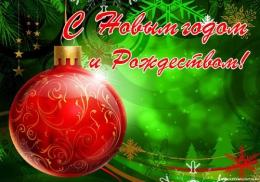 Купить Плакат С Новым годом и Рождеством! №2 в Беларуси от 33.00 BYN