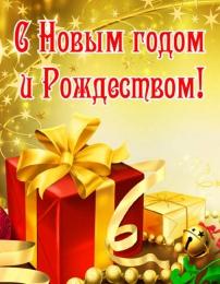 Купить Плакат С Новым годом и Рождеством! №3 в Беларуси от 33.00 BYN