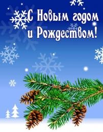 Купить Плакат С Новым годом и Рождеством! №4 в Беларуси от 33.00 BYN