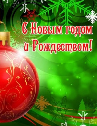 Купить Плакат С Новым годом и Рождеством! №5 в Беларуси от 33.00 BYN