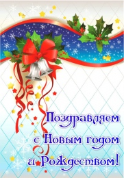 Купить Плакат С Новым годом и Рождеством! №6 в Беларуси от 0.00 BYN