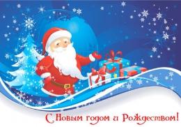 Купить Плакат С Новым годом и Рождеством! №7 в Беларуси от 33.00 BYN
