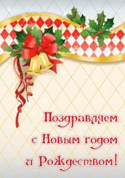 Купить Плакат С Новым годом и Рождеством! №8 в Беларуси от 30.00 BYN