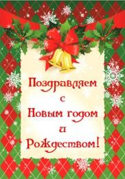 Купить Плакат С Новым годом и Рождеством! №9 в Беларуси от 33.00 BYN