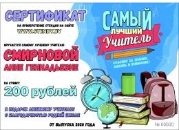 Купить Подарочный сертификат № 1 на произвольную сумму в Беларуси от 0.00 BYN