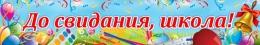 Купить Праздничный баннер До свидания, школа! в Беларуси от 15.00 BYN