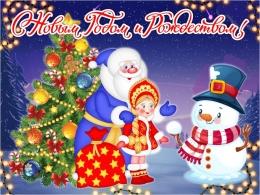 Купить Праздничный баннер горизонтальный С новым годом и Рождеством! в Беларуси от 15.00 BYN
