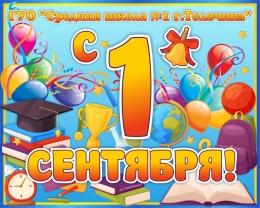 Купить Праздничный баннер на 1 сентября для школы в Беларуси от 15.00 BYN