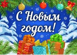 Купить Праздничный баннер С новым годом! в Беларуси от 15.00 BYN