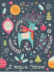 Купить Праздничный баннер С Новым годом! с оленем в Беларуси от 15.00 BYN