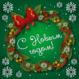 Купить Праздничный баннер  С Новым годом! в зелёных тонах в Беларуси от 15.00 BYN