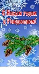 Купить Праздничный баннер вертикальный С новым годом и Рождеством! в Беларуси от 15.00 BYN