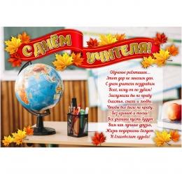 Купить Плакат С Днём учителя! для школы в Беларуси от 15.00 BYN