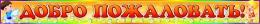 Купить Широкоформатная сольвентная печать на баннере Добро пожаловать для детского сада в Беларуси от 13.00 BYN
