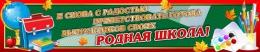 Купить Широкоформатная сольвентная печать на баннере Ко дню встречи выпускников школы в Беларуси от 15.00 BYN