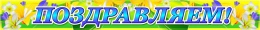 Купить Баннер Поздравляем в Беларуси от 16.00 BYN