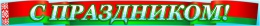 Купить Баннер С праздником! с флагом в Беларуси от 15.00 BYN