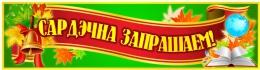 Купить Баннер Сардэчна запрашаем в Беларуси от 15.00 BYN
