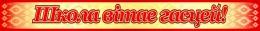 Купить Широкоформатная сольвентная печать на баннере Школа вiтае гасцей! в Беларуси от 13.00 BYN