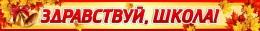 Купить Баннер Здравствуй, школа в Беларуси от 16.00 BYN