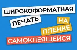 Купить Широкоформатная сольвентная печать на пленке самоклеящейся 1 м.кв. в Беларуси от 44.00 BYN