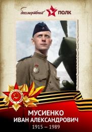 Купить Штендер 9 для шествия Бессмертный полк 75 лет Победы в Беларуси от 10.00 BYN