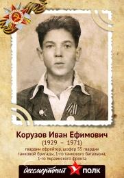 Купить Штендер 1 для шествия Бессмертный полк 75 лет Победы в Беларуси от 10.00 BYN