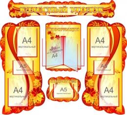 Купить Стенд- композиция Классный уголок золотисто-красных тонах 1380*1250 в Беларуси от 221.20 BYN