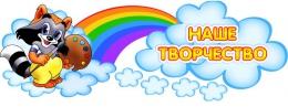 Купить Стенд-шапка Наше творчество - группа Улыбка 950*330мм в Беларуси от 36.00 BYN