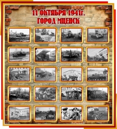 Купить Стенд 11 октября 1941 г.Мценск ВОВ 1000*1100мм в Беларуси от 125.00 BYN